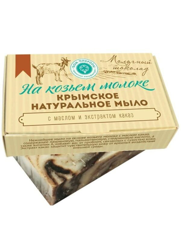 Крымское натуральное мыло «Молочный шоколад»