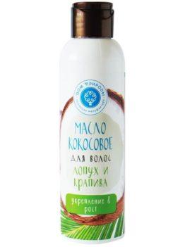 Масло кокосовое для волос «Лопух и крапива»