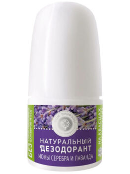 Натуральный дезодорант «Ионы серебра и лаванда»