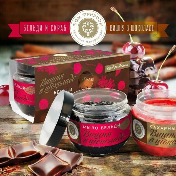 Подарочный набор «Вишня в шоколаде»