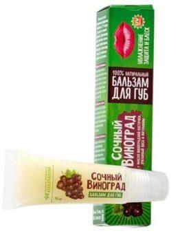 Бальзам для губ «Сочный виноград»