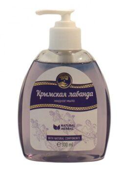 Жидкое мыло «Крымская лаванда»