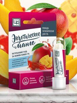 Помада гигиеническая для губ «Экзотическое манго»
