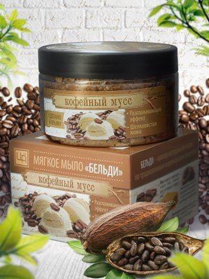 Мягкое мыло «Бельди» - Кофейный мусс
