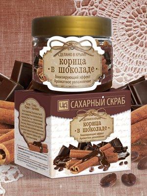 Скраб сахарный «Корица в шоколаде»