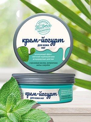 Крем-йогурт Для кожи ног