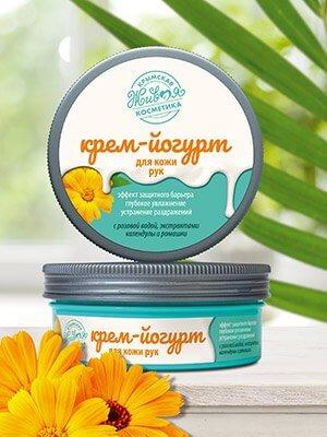 Крем-йогурт Для кожи рук