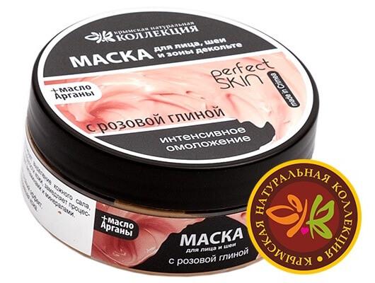 Маска «Perfect Skin» - С розовой глиной