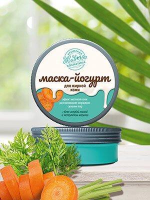 Маска-йогурт Для жирной кожи