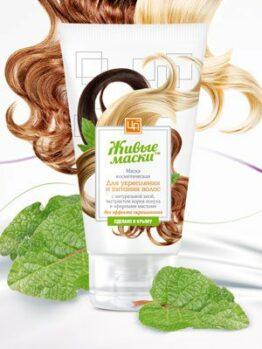 Маска с хной - Для укрепления и питания волос