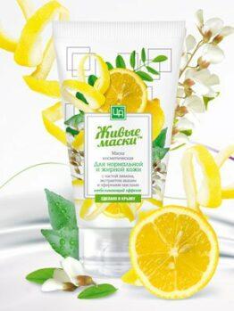 Маска для лица с пастой лимона - Для нормальной и жирной кожи