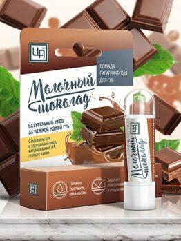 Помада гигиеническая для губ «Молочный шоколад»