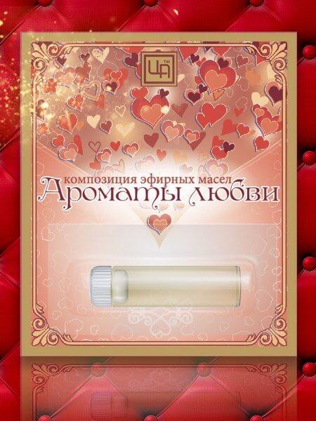 Композиция эфирных масел «Ароматы любви»