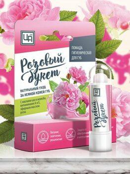 Помада гигиеническая для губ «Розовый букет»
