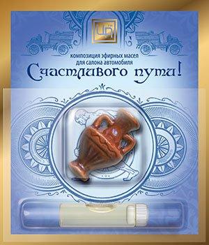 Композиция эфирных масел с аромамедальоном «Счастливого пути»