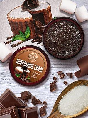 Сахарный скраб для губ «Шоколадное суфле»