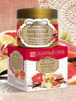 Скраб сахарный «Ванильный грейпфрут»