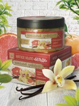 Мягкое мыло «Бельди» - Ванильный грейпфрут