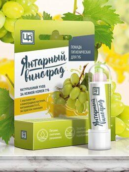 Помада гигиеническая для губ «Янтарный виноград»