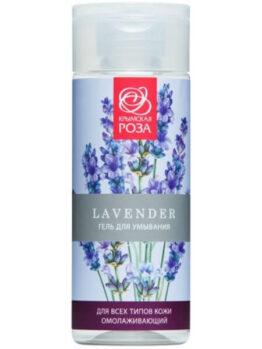 Гель для умывания «Lavender» - Для всех типов кожи омолаживающий