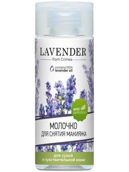 Молочко для снятия макияжа «Lavender» - Для сухой и чувствительной кожи