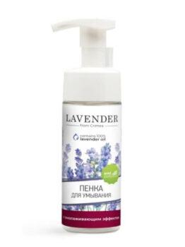 Пенка для умывания «Lavender» - С омолаживающим эффектом