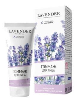 Гоммаж для лица «Lavender»