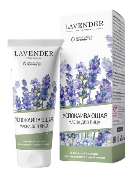 Успокаивающая маска для лица «Lavender»