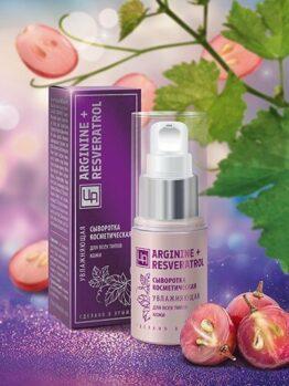 Сыворотка косметическая «Arginine+Resveratrol» - Увлажняющая