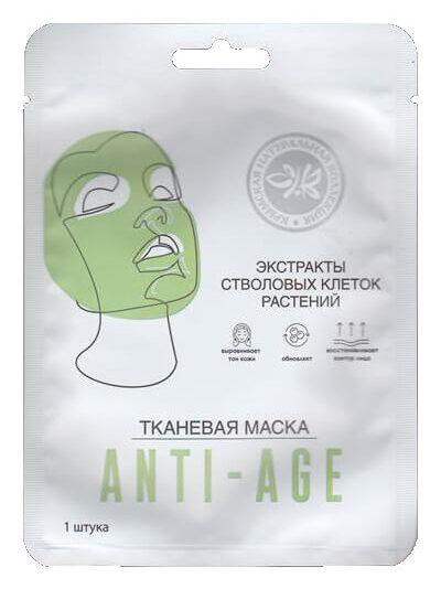 Тканевая маска «Anti-Age»