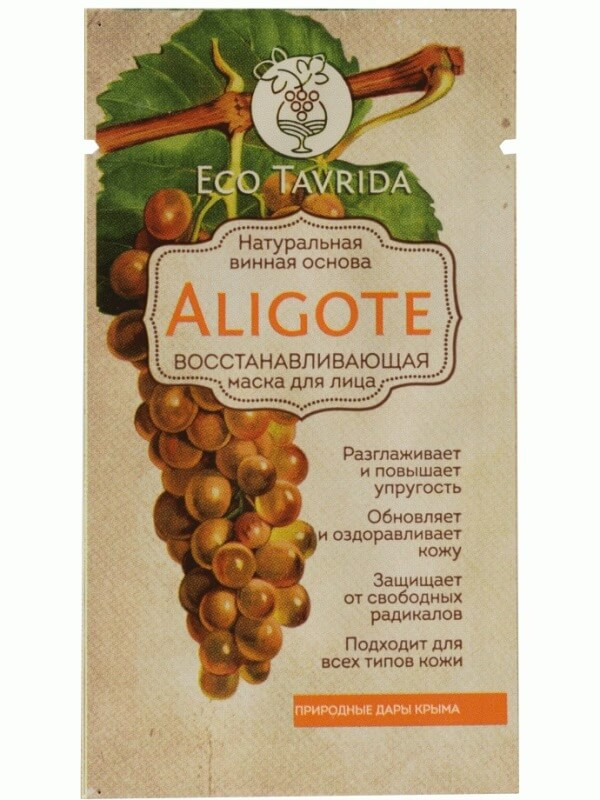 Маска для лица на натуральной винной основе «Aligote» - Восстанавливающая