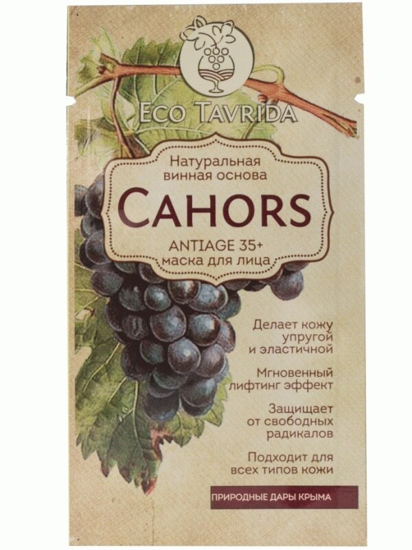 Маска для лица на натуральной винной основе «Cahors» - Antiage 35+