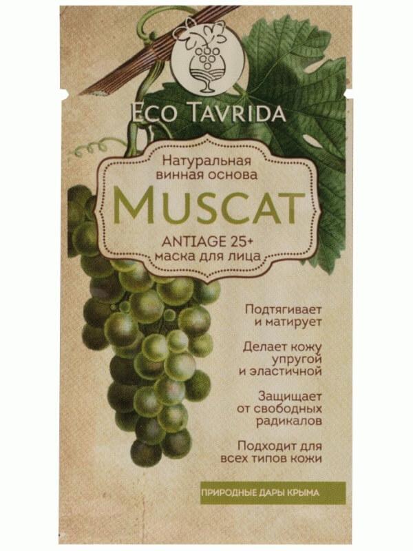 Маска для лица на натуральной винной основе «Muscat» - Antiage 25+