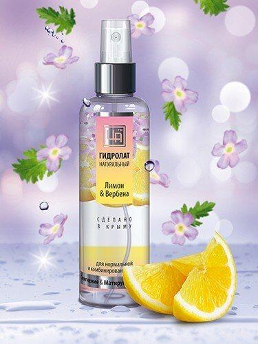 Гидролат «Лимон & Вербена»