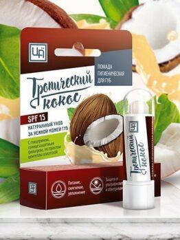 Помада гигиеническая для губ «Тропический кокос»