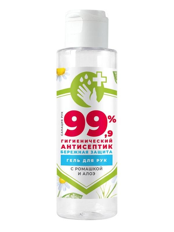 Гель для рук «99,9% Гигиенический антисептик» - С ромашкой и алоэ
