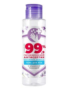 Гель для рук «99,9% Гигиенический антисептик» - С крымской лавандой