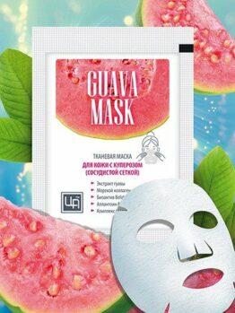 Тканевая маска «Guava mask»