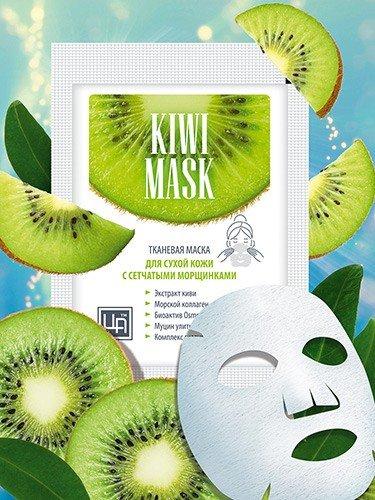 Тканевая маска «Kiwi mask»