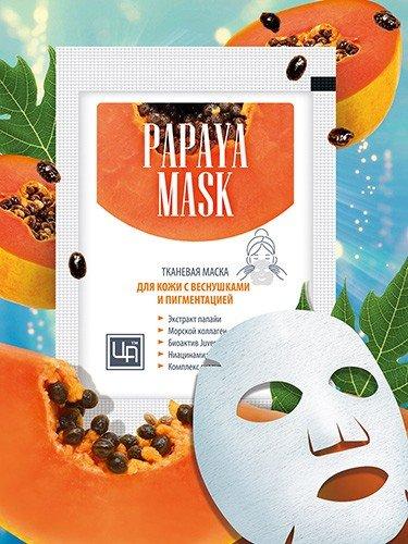 Тканевая маска «Papaya mask»