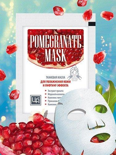 Тканевая маска «Pomegranate mask»