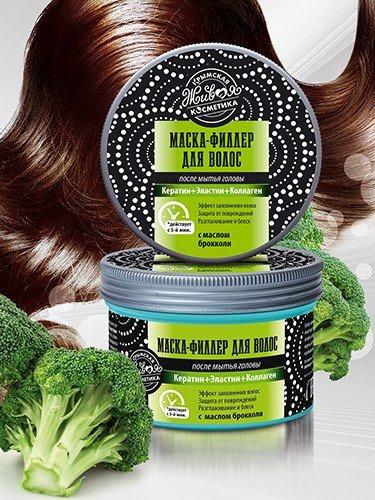 Маска-филлер для волос после мытья головы с маслом брокколи
