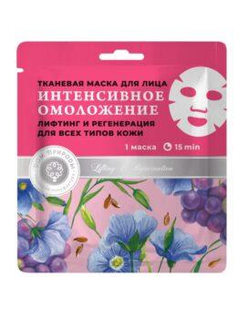 Тканевая маска «Интенсивное омоложение»