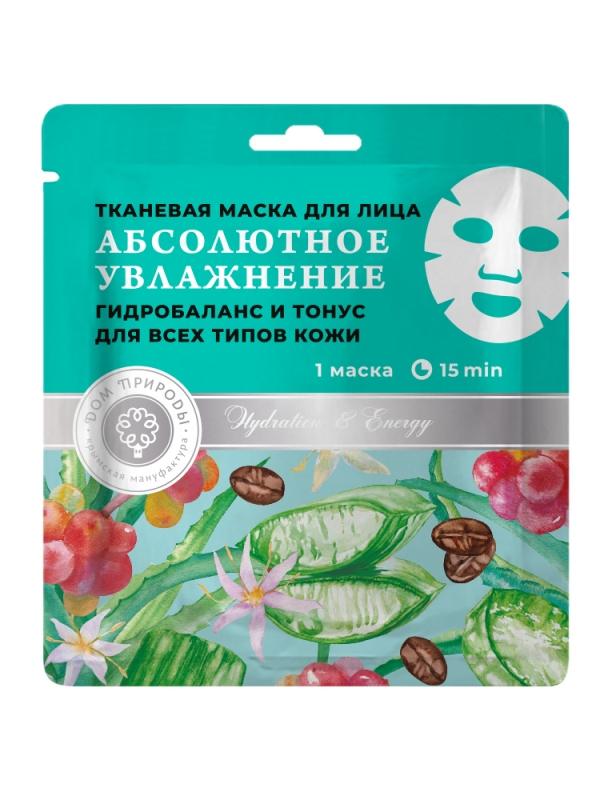 Тканевая маска «Абсолютное увлажнение»